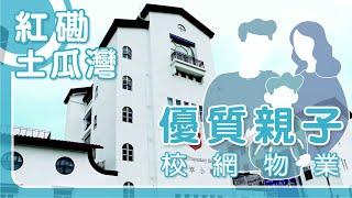 Publication Date: 2020-05-20 | Video Title: 紅磡土瓜灣︰優質親子校網物業