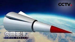 """《今日关注》 20191210 美加速研发高超声速武器 俄用S-400建北极""""防空穹顶""""  CCTV中文国际"""