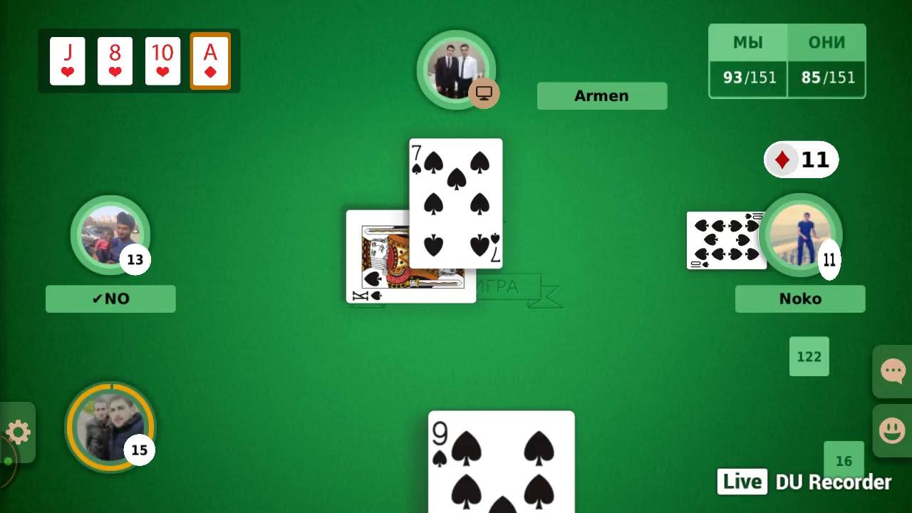 Играть в карты в блот промокод вулкан чемпион казино
