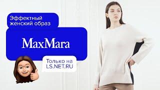 Эффектный женский образ для прогулок от Max Mara