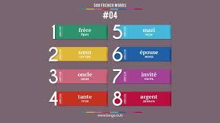 #04  - ФРАНЦУЗСКИЙ ЯЗЫК - 500 основных слов. Изучаем французский язык самостоятельно