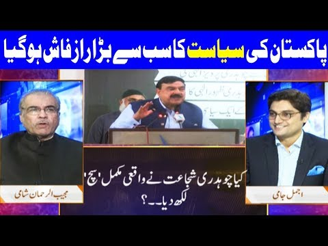 Nuqta E Nazar With Ajmal Jami - 10 April 2018 - Dunya News
