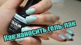 Как наносить гель - лак/How to aply the gel - nail (coat)