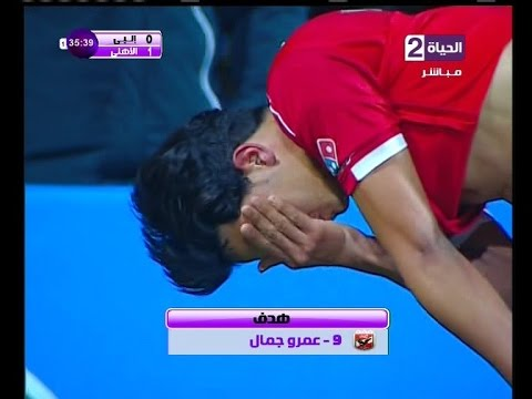 شاهد عمرو جمال يبكى بعد إحرازه الهدف الاول لـ النادى الاهلى