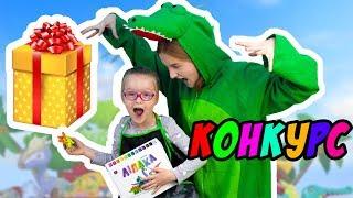 Саша и Богдана помогают найти друзей Динозаврика. Выиграй набор пластилина ЛИПАКА в новом КОНКУРСЕ!