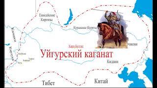 Уйгуры один из древних тюркских народов. История уйгуров