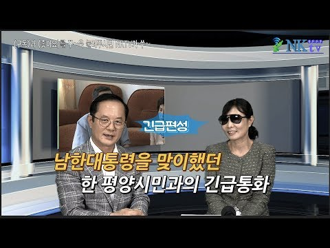 [ NKTV] #_137.  긴급편성:  남한대통령을 맞이했던 한 평양시민과의 긴급통화