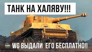 ТАНК НА ХАЛЯВУ!!! WG БЕСПЛАТНО РАЗДАЕТ ЭТОТ ТАНК, ВОТ НА ЧТО СПОСОБЕН TIGER 131!!!