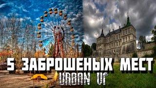 5 Заброшенных мест Ивановской области