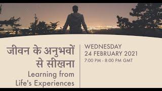 जीवन के अनुभवों से सीखना Learning from Life's Experiences