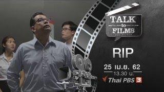 RIP : Talk to Films หนังเล่าเรื่อง (25 เม.ย.62)