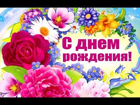 С днем рождения Любовь Михайловна