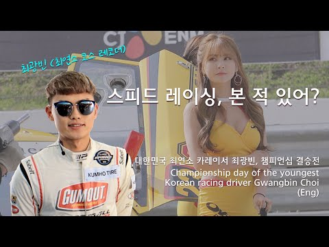 Ep.7 최연소 드라이버 광빈의 챔피언십 데이 / Young Korean Racing Driver Choi's Championship Day