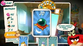 angry Birds 2 Взлом  Башни удачи  60 ур / Hacking/Cracking attempts at the Tower of Fortune