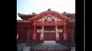 沖縄 世界遺産~琉球王国のグスク及び関連遺産群