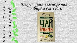 Зеленый чай с имбирем и мелисой