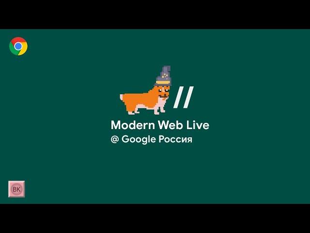 Modern Web Live Россия / Лучшие практики UX в неопределенные времена
