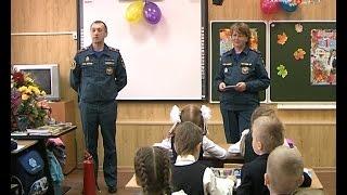 С 1 по 10 сентября для первоклассников Химок будут проведены уроки пожарной безопасности