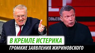В Кремле истерика. Громкие заявления Жириновского и Соловьева