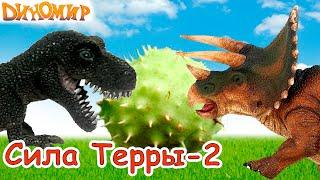 Мультфильм Тираннозавр Блэк наелся колючек. Динозавр Терра против Горгозавра. Мультик про динозавров