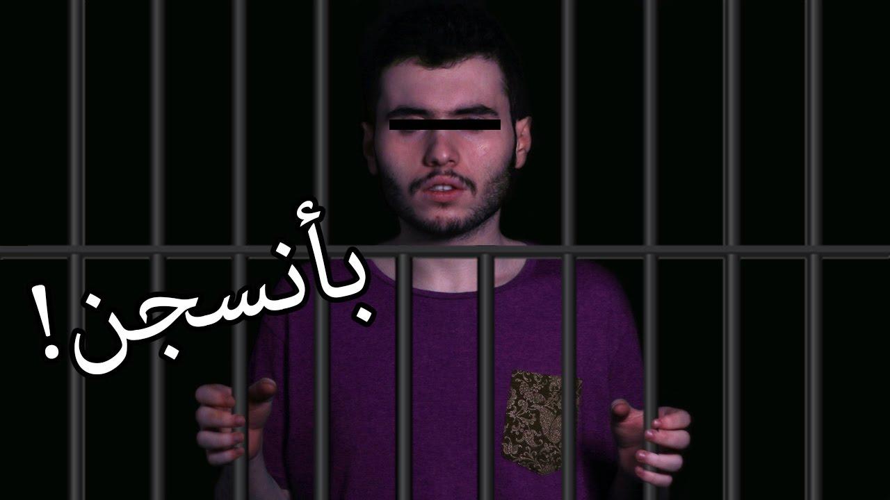 #فلوقات_عبدالله 1 | بأنسجن!