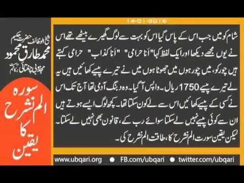 Surah Alam Nashra Ka Yaqeen Hakeem Tariq Mehmood Ubqari