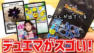 【デュエマ】『謎のブラックボックスパック』の収録カードがうつけすぎる。【開封動画】