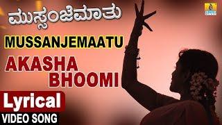 Akasha Bhoomi Lyrical | Mussanje Maatu Kannada Movie | Shreya Ghoshal, Kiccha Sudeep, Ramya