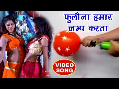 Bhaladar Jump Karata Song, Bhatar Jab Bahare Bani 2 Album Song