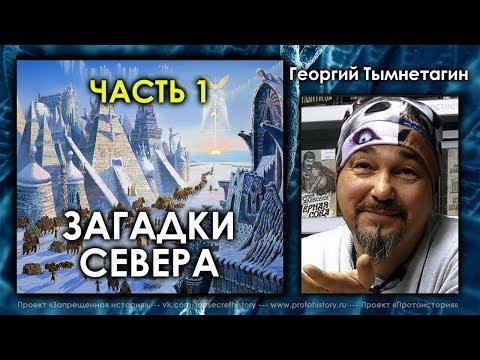 Георгий Тымнетагин, Андрей Жуков. Загадки Севера. Часть 1
