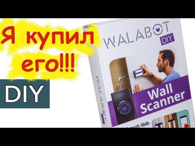 Что внутри стены? Уникальный прибор  WALABOT DIY. Стройхак
