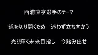 東京ヤクルトスワローズ西浦直亨選手のテーマです。 道を切り開くため ...