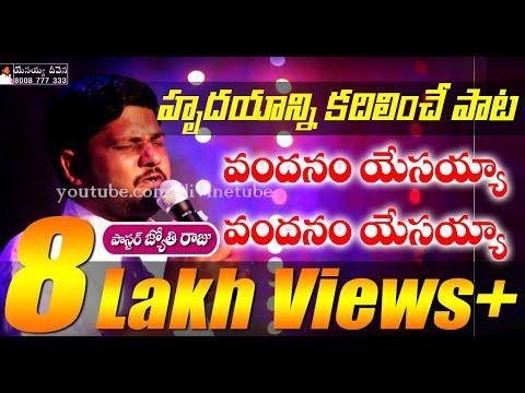 వందనం యేసయ్య - Vandanam Yesayya || Jyothi Raju garu || Telugu christian song 2017 || worship song