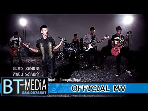 ตอแหล - วงไทยทำ [Official MV]
