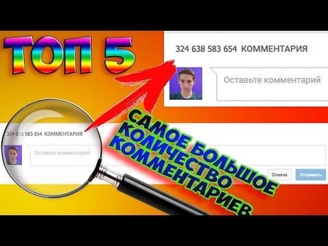 ТОП 5 Видео на ютубе, по количеству комментариев