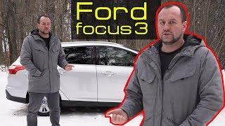 форд фокус 3 / ford focus 3 — Детальный тест-драйв семейного авто.
