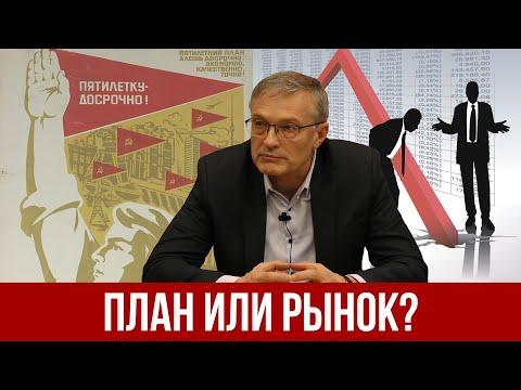 Плановая экономика (А.И. Колганов)