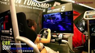 搶先體驗Sony PS3 GT5跑車浪漫旅5