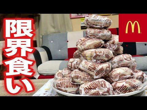 【大食い】マックのハンバーガーは限界何個食べられる!?