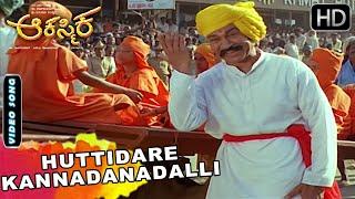 Huttidare Kannada Nadalli Huttabeku - HD Video Song | Aakasmika Kannada Movie Songs | Dr Rajkumar