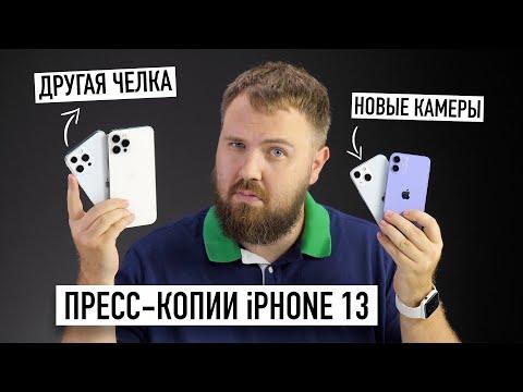 Эксклюзив! Пресс-копии всех iPhone 13 у меня в руках!