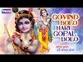 Govind Bolo Hari Gopal Bolo | Very Beautiful Bhajan | Best Krishna Songs