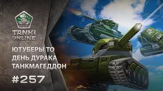 ТАНКИ ОНЛАЙН Видеоблог №257