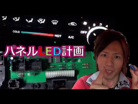 【DIY】パネルの照明LEDに交換してみた