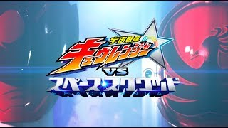 Uchu Sentai Kyuranger vs  Space Squad - WikiVisually