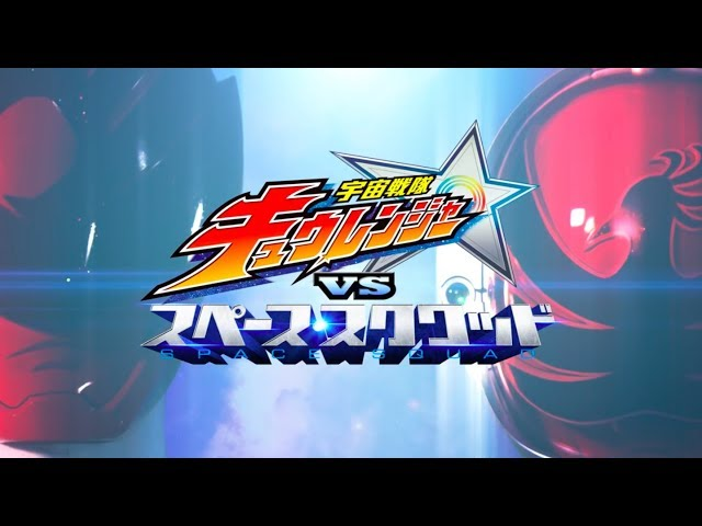 Uchuu Sentai Kyuranger- VS Space Squad Trailer 2 (English