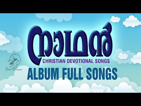 super hit malayalam christian devotional songs non stop nadhan album full songs christian devotional malayalam songs holy mass music albums popular super hit catholic beautiful retreat    christian devotional malayalam songs holy mass music albums popular super hit catholic beautiful retreat