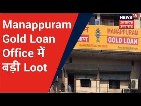 Agra में Manappuram Gold Loan Office में हुई बड़ी Loot, 18 किलो सोना 5 लाख रुपए की Loot