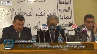 مصر العربية | عمرو موسي: قانون الصحافة الموحد  من أهم القوانين وسيضبط الأداء الإعلامي