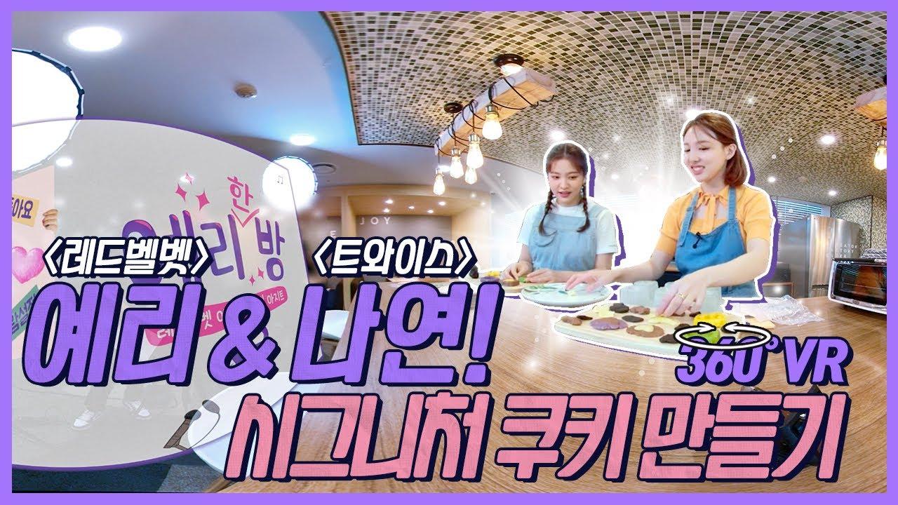 [EN] 예리한방 VR 💜 예리와 나연의 시그니처 쿠키 🍪 만들기 첫 쿡방 [EP. 01]